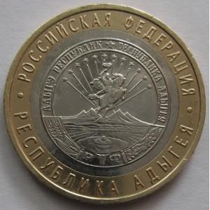 http://www.vrn-coins.ru/98-3185-thickbox/10-rubley-respublika-adygeya-mmd.jpg