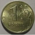 1 рубль ММД 1998 года