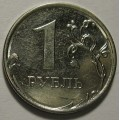 1 рубль ММД 2011 года