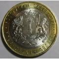 10 рублей - Ульяновская область