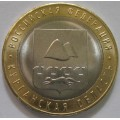 10 рублей - Курганская область