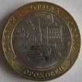 10 рублей - Гороховец