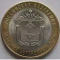 10 рублей - Ненецкий автономный округ