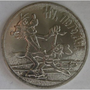 https://vrn-coins.ru/1012-4925-thickbox/25-rubley-nu-pogodi.jpg