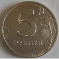 5 рублей ММД 1997 года