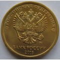 10 рублей ММД 2018 года