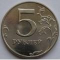 5 рублей ММД 1998 года