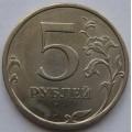 5 рублей СПМД 2008 года