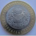 10 рублей - Костромская область