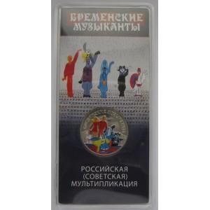 https://vrn-coins.ru/1051-5011-thickbox/25-rubley-bremenskie-muzykanty-cvetnye.jpg