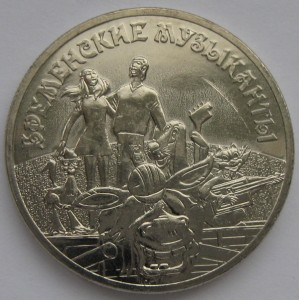 https://vrn-coins.ru/1052-5013-thickbox/25-rubley-bremenskie-muzykanty.jpg