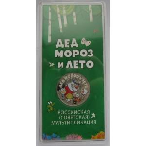 https://vrn-coins.ru/1053-5015-thickbox/25-rubley-ded-moroz-i-leto-cvetnye.jpg