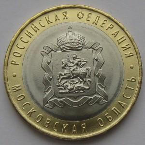 https://vrn-coins.ru/1059-5031-thickbox/10-rubley-moskovskaya-oblast.jpg