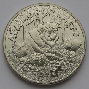 https://vrn-coins.ru/1060-5033-thickbox/25-rubley-ded-moroz-i-leto.jpg