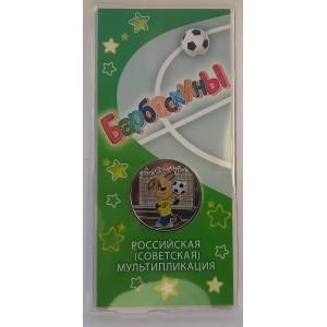 https://vrn-coins.ru/1062-5038-thickbox/25-rubley-barboskiny-cvetnye.jpg