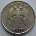 2 рубля ММД 2010 года