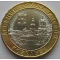 10 рублей - Козельск