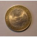 10 рублей - Соликамск, Пермский край