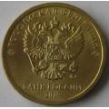 10 рублей ММД 2019 года