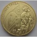 10 рублей - Работник металлургической промышленности