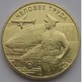 10 рублей - Работник транспортной сферы