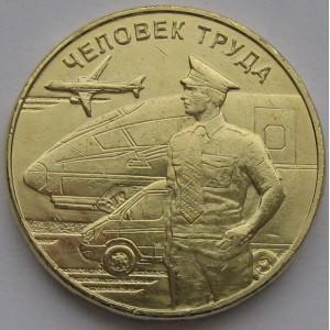 https://vrn-coins.ru/1098-5134-thickbox/10-rubley-rabotnik-transportnoy-sfery.jpg