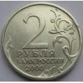 2 рубля - Новороссийск - 55-я годовщина Победы в Великой Отечественной войне 1941-1945 гг