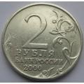 2 рубля - Тула - 55-я годовщина Победы в Великой Отечественной войне 1941-1945 гг