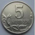 5 копеек М 1997 года