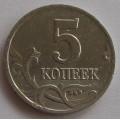 5 копеек М 2002 года