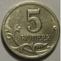 5 копеек СП 2001 года
