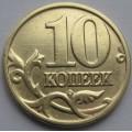 10 копеек М 2003 года