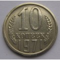 10 копеек 1971 года
