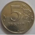 5 рублей ММД 2009 года