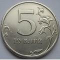 5 рублей СПМД 2009 года