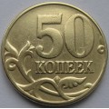 50 копеек М 2002 года