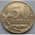 50 копеек М 2006 года (магнитные)