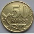 50 копеек СП 1997 года