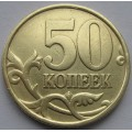 50 копеек СП 1999 года