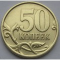 50 копеек СП 2004 года