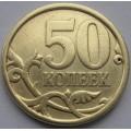 50 копеек СП 2006 года