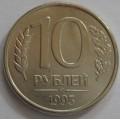 10 рублей ММД 1993 года