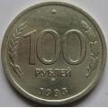 100 рублей ММД 1993 года