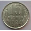 15 копеек 1984 года