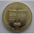 20-летие принятия Конституции Российской Федерации
