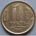 1 рубль ММД 1992 года