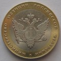 10 рублей - Министерство юстиции РФ
