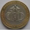 10 рублей - Министерство Финансов РФ