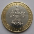 10 рублей - Краснодарский край