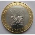 10 рублей - Приморский край